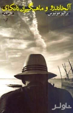آلخاندرو و ماهیگیران تانکای