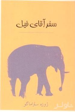 سفر آقای فیل