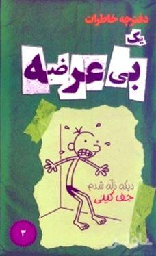 دفترچه خاطرات 1 بیعرضه 3 (دیگه ذله شدم)