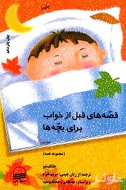 قصههای قبل از خواب برای بچهها (پاییز) مجموعه داستان