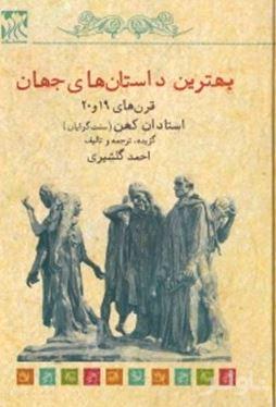 بهترین داستانهای جهان (قرن 19 و 20 استادان کهن سنتگرایان) مجموعه داستان