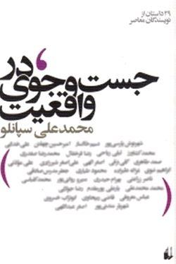 در جستجوی واقعیت (مجموعه 30 قصه از 30 نویسنده معاصر ایران) مجموعه داستان