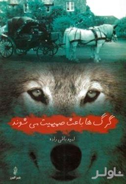 گرگها باعث صمیمیت میشوند