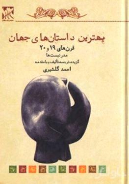 بهترین داستانهای جهان 4 (قرن 19 و 20 مدرنیستها) مجموعه داستان