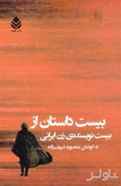 20 داستان از 20 نویسنده زن ایرانی