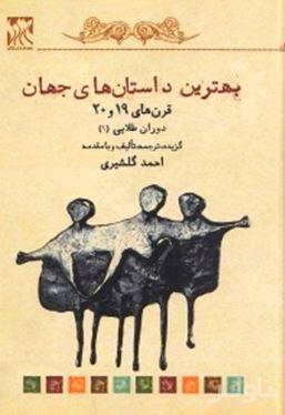 بهترین داستانهای جهان 2 (قرن 19 و 20 دوران طلایی) مجموعه داستان