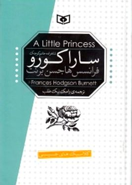 سارا کورو شاهزاده خانم کوچک (پالتویی)