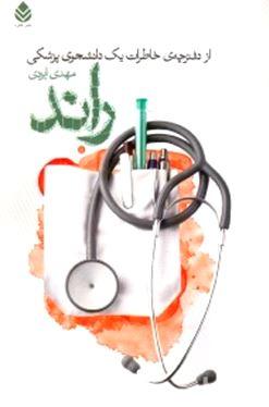 راند (از دفترچه خاطرات 1 دانشجوی پزشکی)