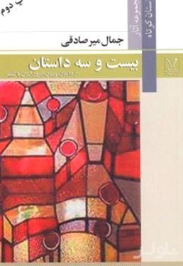 23 داستان از داستاننویسان امروز ایران با تفسیر