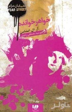 خواهر خوانده (خیابان هراس 6)