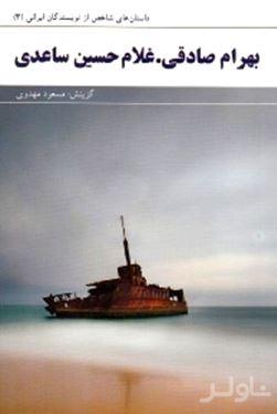 داستانهای شاخص از نویسندگان ایرانی 3