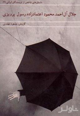 داستانهای شاخص از نویسندگان ایرانی 2