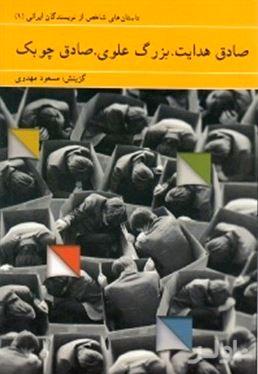 داستانهای شاخص از نویسندگان ایرانی 1