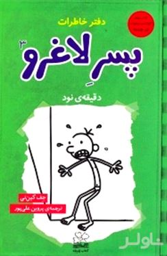 دفتر خاطرات پسر لاغرو 3 (دقیقه 90)