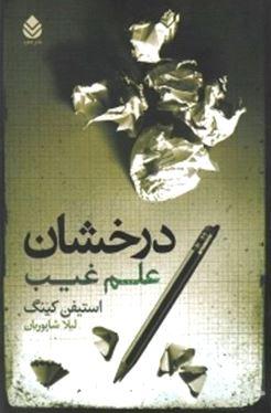 درخشان (علم غیب)
