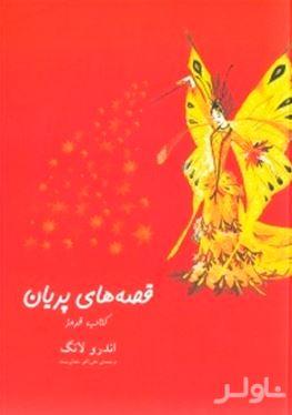قصههای پریان کتاب قرمز