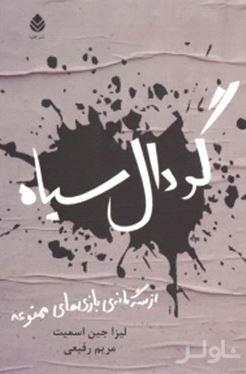 گودال سیاه ( مجموعه بازی ممنوعه) کتاب دوم