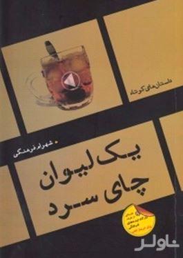 1 لیوان چای سرد