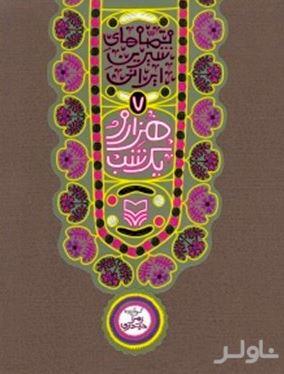 1001 شب (قصههای شیرین ایرانی 7)