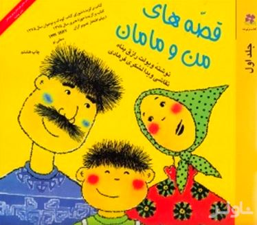 قصههای من و مامان (جلد 1)