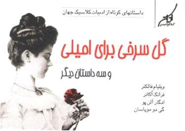 گل سرخی برای امیلی و 3 داستان دیگر