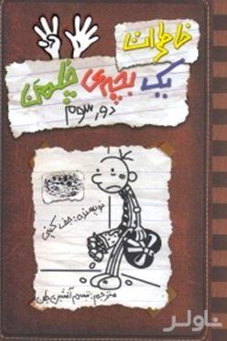 خاطرات 1 بچه چلمن 8