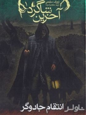 انتقام جادوگر (آخرین شاگرد 1)
