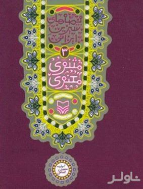 مثنوی معنوی (قصههای شیرین ایرانی 3)