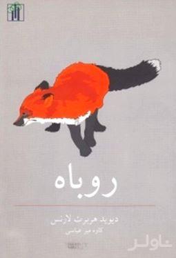روباه