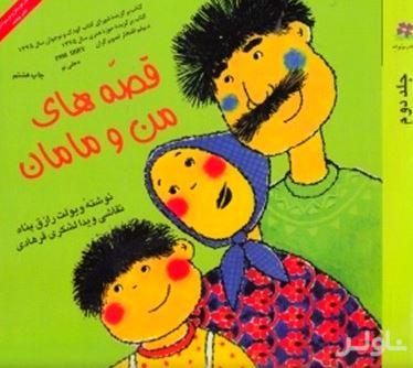 قصههای من و مامان (جلد 2)