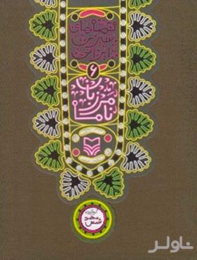 مرزباننامه (قصههای شیرین ایرانی 6)