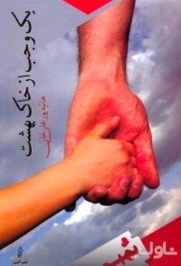 1 وجب از خاک بهشت