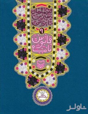 قابوسنامه (قصههای شیرین ایرانی 9)