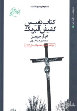 کتاب نفیس کشیش آلبریک