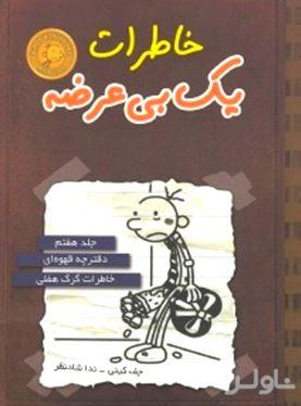 خاطرات 1 بیعرضه (دفترچه قهوهای)