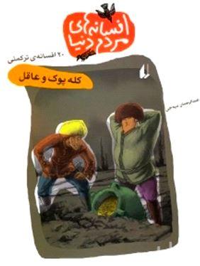 کلهپوک و عاقل (20 افسانه ترکمنی) مجموعه داستان