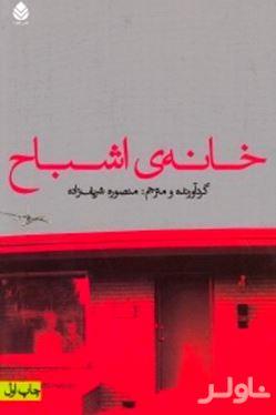 خانه اشباح (داستانهای اشباح از نویسندگان جهان) مجموعه داستان