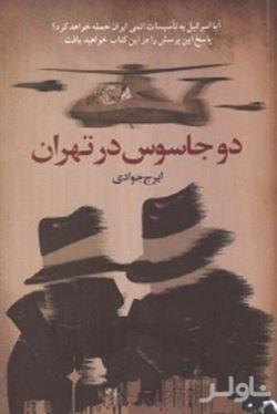 2 جاسوس در تهران