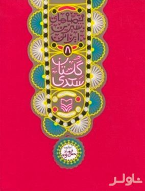 گلستان سعدی (قصههای شیرین ایرانی 8)