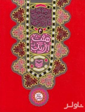 7 اورنگ جامی (قصههای شیرین ایرانی 4)