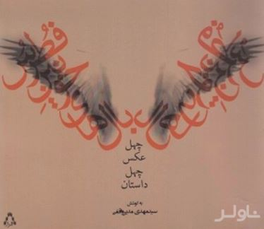 بالهای خونین فطرس (40 عکس 40 داستان) مجموعه داستان
