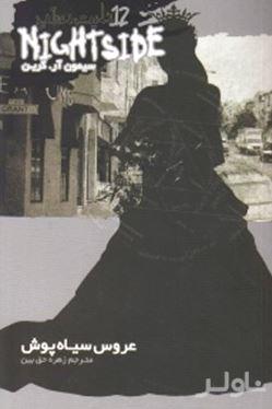 نایت ساید 12 (عروس سیاهپوش)
