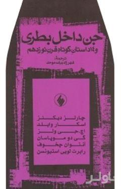 جن داخل بطری و 14 داستان کوتاه قرن 19