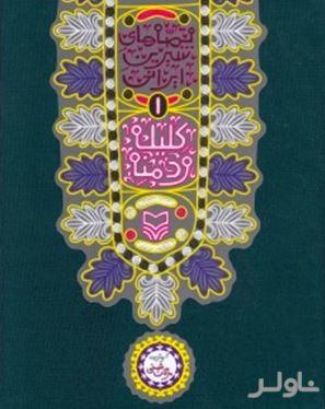 کلیله و دمنه (قصههای شیرین ایرانی 1)