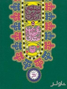 بوستان سعدی (قصههای شیرین ایرانی 5)