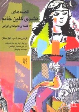 قصههای مشدی گلین خانم (110 قصه عامیانه ایرانی) مجموعه داستان