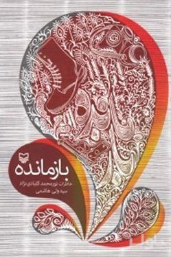 بازمانده (خاطرات نورمحمد کلبادینژاد)