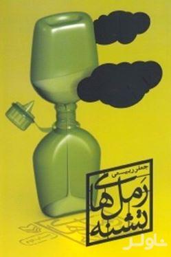 رملهای تشنه (خاطرات اسیر آزاد شده ایرانی)