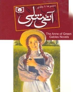 مجموعه ماجراهای آنی شرلی (8 جلدی)
