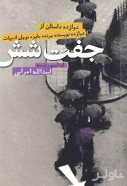 جفت 6 (12 داستان از 12 نویسنده برنده جایزه نوبل) مجموعه داستان